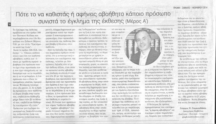 Σχετικά με το έγκλημα της έκθεσης - Επισκεφθείτε το Νομικό Blog μου με αρθρογραφία, χρήσιμες πληροφορίες και ενημέρωση πάνω σε νομικά θέματα διαζυγίων, ποινικού και αστικού δικαίου  από το δικηγόρο Καβάλας Γιώργο Γιαγκουδάκη.- https://kavala-lawyer.blogspot.gr