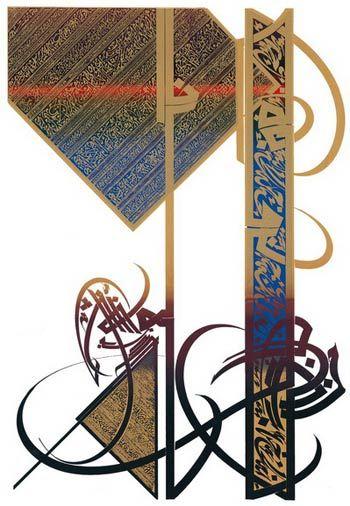 Nja Mahdaoui calligraphe tunisien