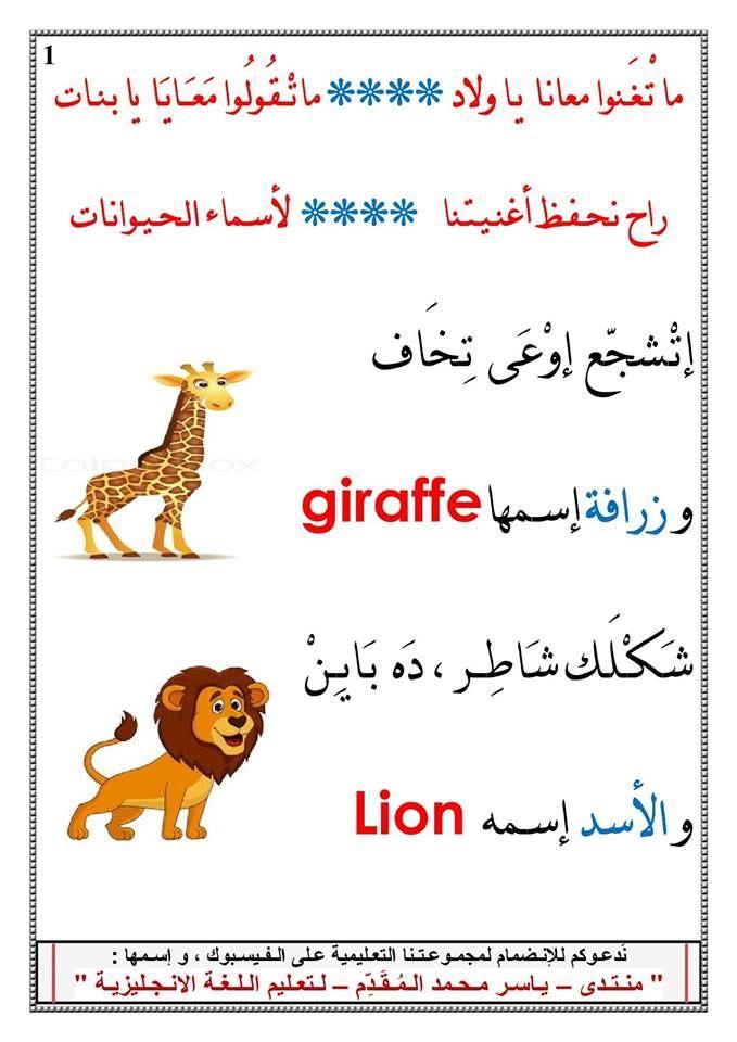 أغنية أسماء الحيوانات باللغة الانجليزية Learn English Fictional Characters Animals