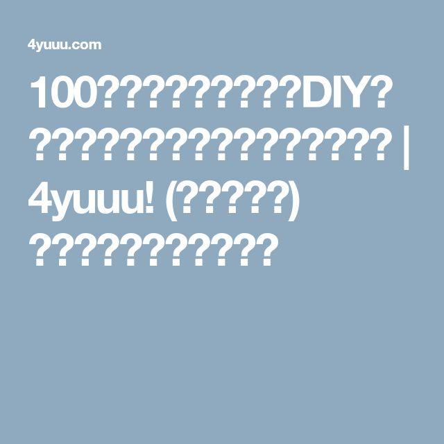 100均材料でも作れる!DIYで人気の《アロマワックスバー》特集 | 4yuuu! (フォーユー) 主婦・ママ向けメディア