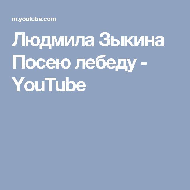 Людмила Зыкина Посею лебеду - YouTube