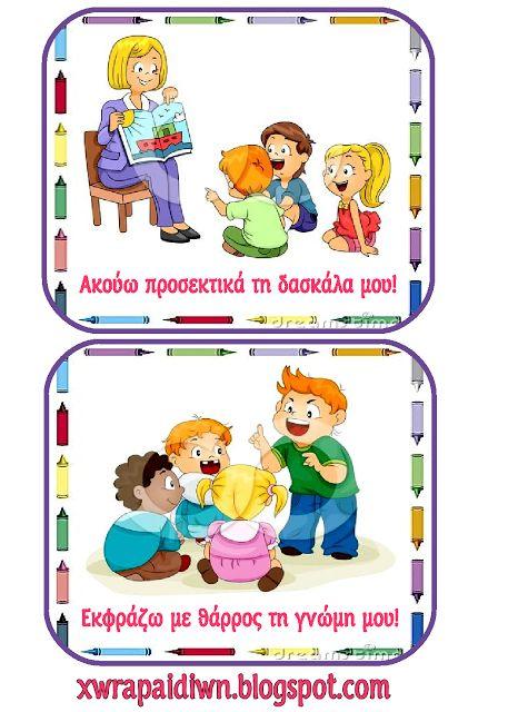 http://xwrapaidiwn.blogspot.gr/2011/09/blog-post_05.html