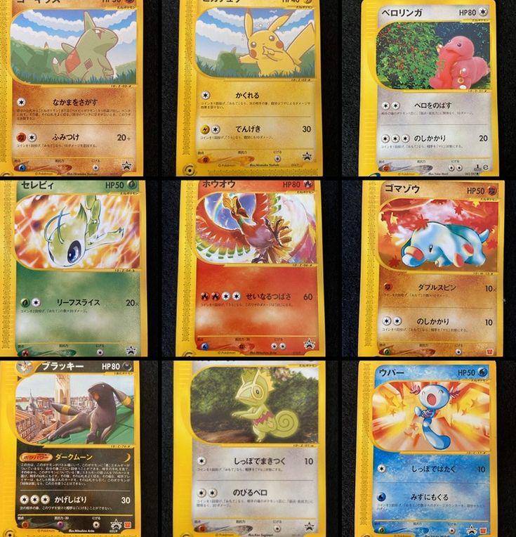 misprint pokemon cards mcdonalds