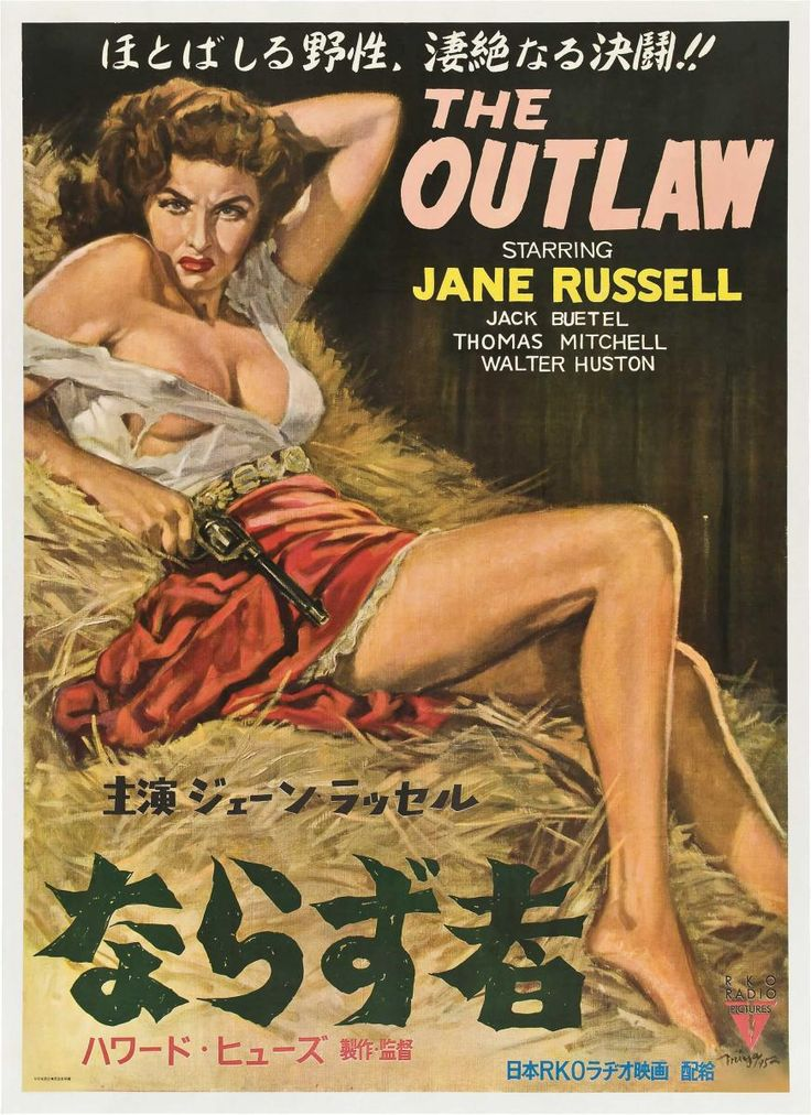 THE OUTLAW (1946) - Jane Russell - Jack Beutel - Thomas Mitchell - Walter Huston - Directed by Howard Hughes - RKO-Radio Pictres - Japanese Movie Poster.