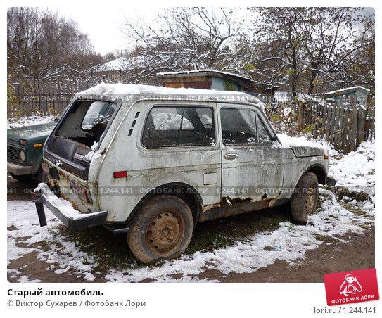 Старый автомобиль © Виктор Сухарев / Фотобанк Лори