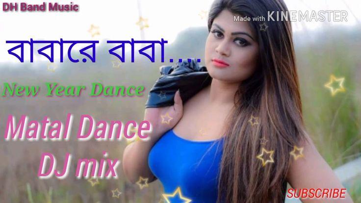 Bengali DJ song || DJ song remix music || DJ song mix 2018 - Dance of music