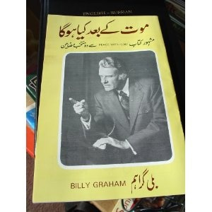 Peace With God in URDU language Chapters 6,7, and 8 from the book by Billy Graham  $19.99