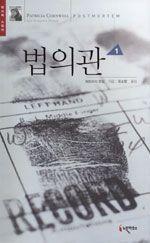 [법의관 1,2] 퍼트리샤 콘웰 지음 | 유소영 옮김 | 노블하우스 | 2004-11-30 | 원제 Postmortem (1990년) | 스카페타 시리즈 15