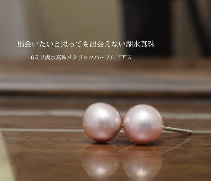 Lake pearl pierced earrings 6mm湖水真珠ピアス