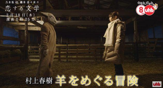 [Teaser] Nogizaka46 Hashimoto Nanami Koisuru Bungaku - AKB48 Daily