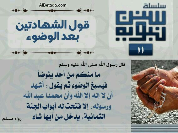 Pin By Chib Ani On شيباني Islamic Quotes Sweet Words Ahadith