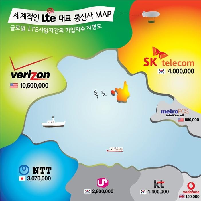 SK텔레콤부터 버라이즌, NTT까지! 글로벌 LTE 대표 통신사 MAP 한 눈에 보기