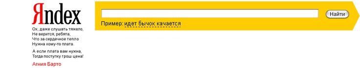 [Яндекс Doodle 015. 16.02.2007] 100-летие Агнии Барто