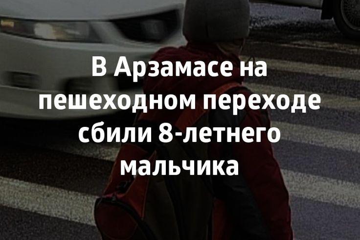 В Арзамасе на пешеходном переходе сбили 8-летнего мальчика. >>> 19 ноября в Арзамасе под колеса иномарки попал 8-летний мальчик. Во время происшествия он находился без сопровождения взрослых, однако дорогу переходил по пешеходному переходу. #83147ru #ДТП #ребенок #переход #Арзамас Подробнее: http://www.83147.ru/news/3964