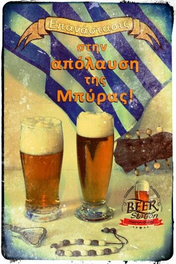 For the #Greek #national #holiday #March 25, at #Beer #Station, Kalamaria, #Thessaloniki, #Greece
