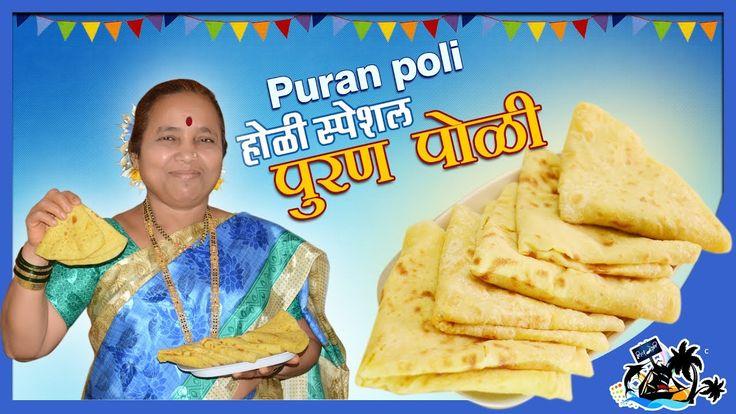 Puran Poli | Holi Special Traditional Recipe | कोळीवाड्यातली शिमग्याची प...