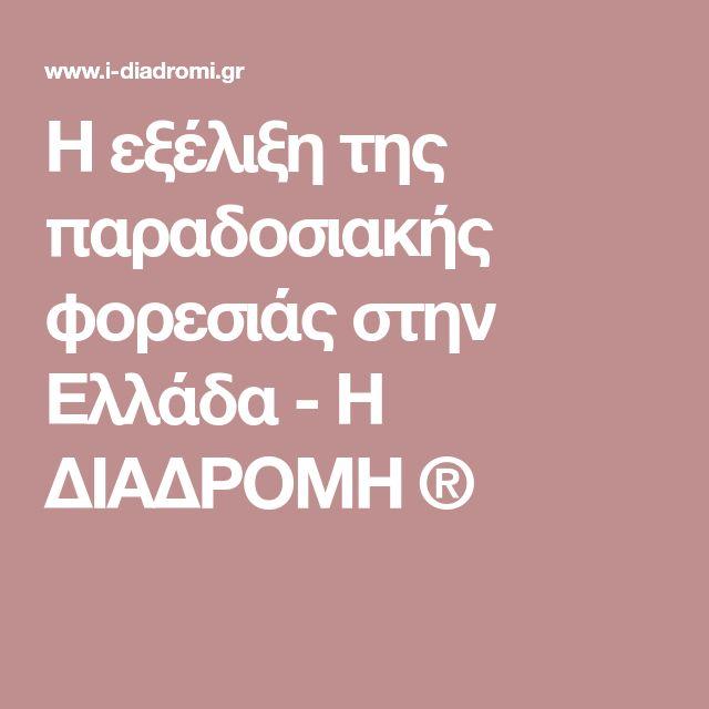 Η εξέλιξη της παραδοσιακής φορεσιάς στην Ελλάδα - Η ΔΙΑΔΡΟΜΗ ®