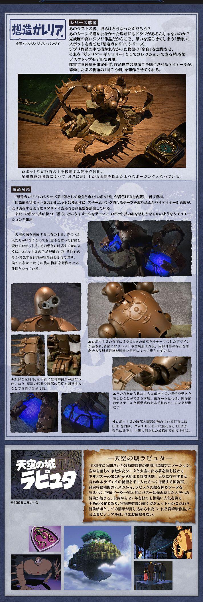 想造ガレリア 天空の城ラピュタ ロボット兵(青色発光ver.)
