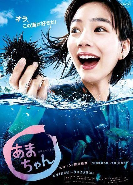 2013年 脚本/ 宮藤官九郎 ★★★ NHK連続テレビ小説。