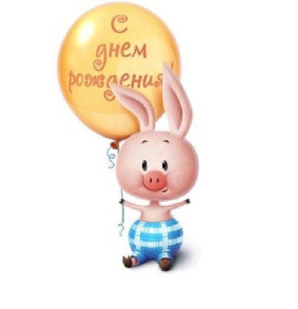 Картинка пятачок поздравляет с днем рождения