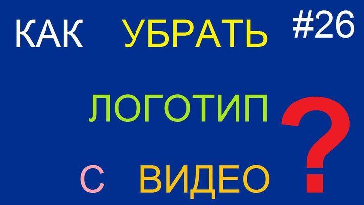 Обучающее видео о том, как убрать логотип / текст с видео с помощью программы VirtualDub.