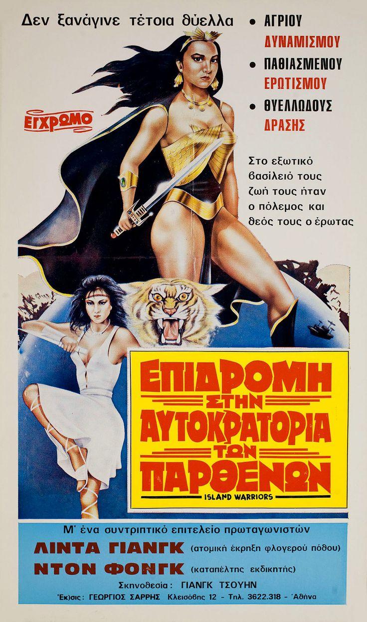 Island Warriors 1984 Greek A3 Poster at Posteritati.com