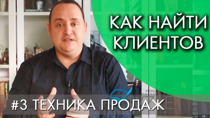 КАК НАЙТИ КЛИЕНТОВ   #3 ТЕХНИКА ПРОДАЖ