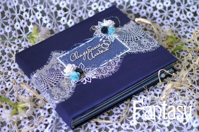 FANTASY: Свадебный альбом в синих тонах