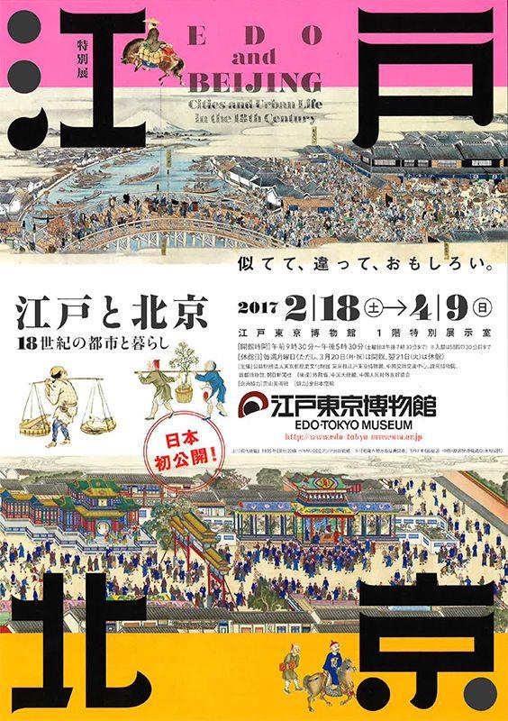 江戸と北京-18世紀の都市と暮らし-