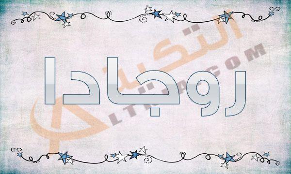 معنى اسم روجادا في المعجم العربي اسم روجادا مؤنث جديد على السمع لم يكن معروف لدى عدد كبير من الأشخاص حيث أن أسماء البنات أصبحت م Arabic Calligraphy Prints Art