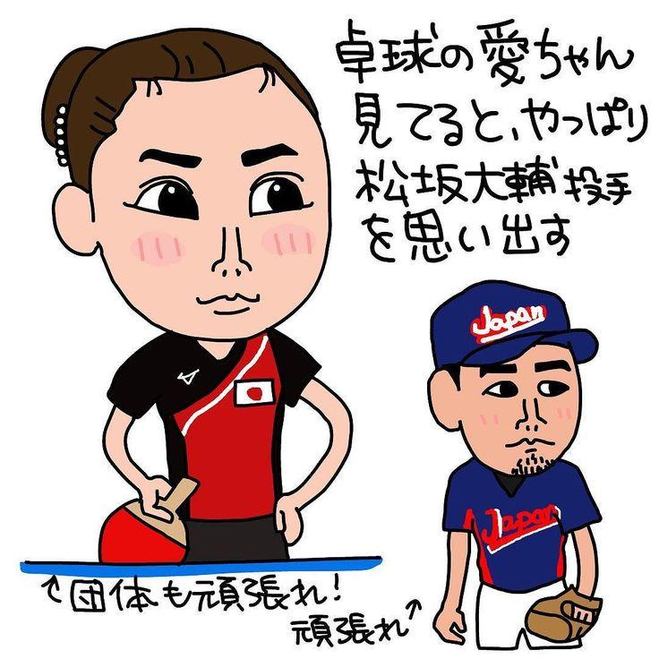 昔から言ってるんですが福原愛ちゃんを見ていると松坂大輔投手のことを思い出します #福原愛 #リオ2016 #卓球