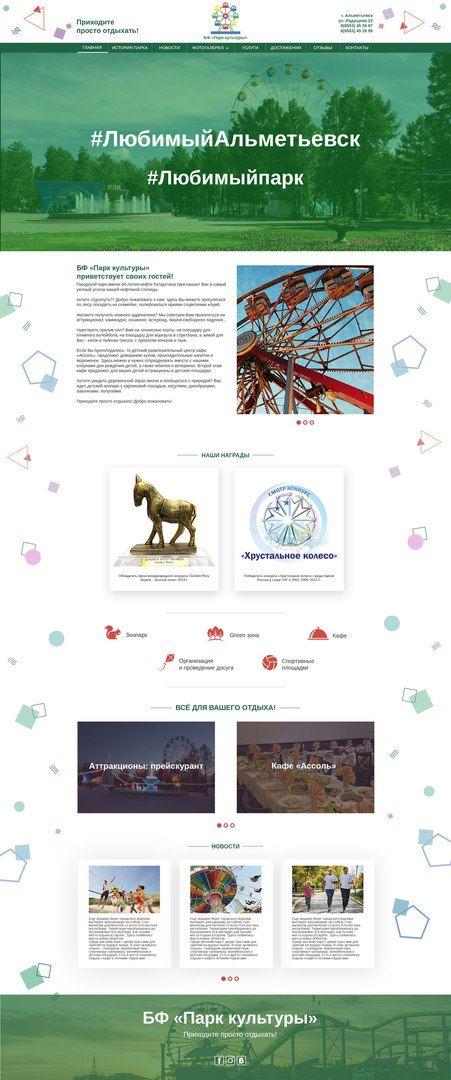 Создание сайта для Альметьевского парка, разработанный макет по требованиям заказчика