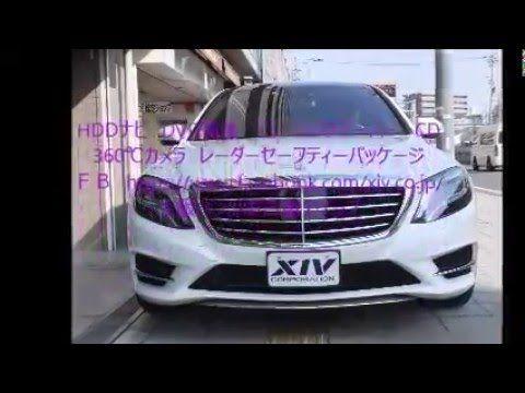 H27年 未使用車W222ベンツS550LAMGライン ダイヤモンドホワイト 左H 大阪ベンツ中古車SHOPエクシブ