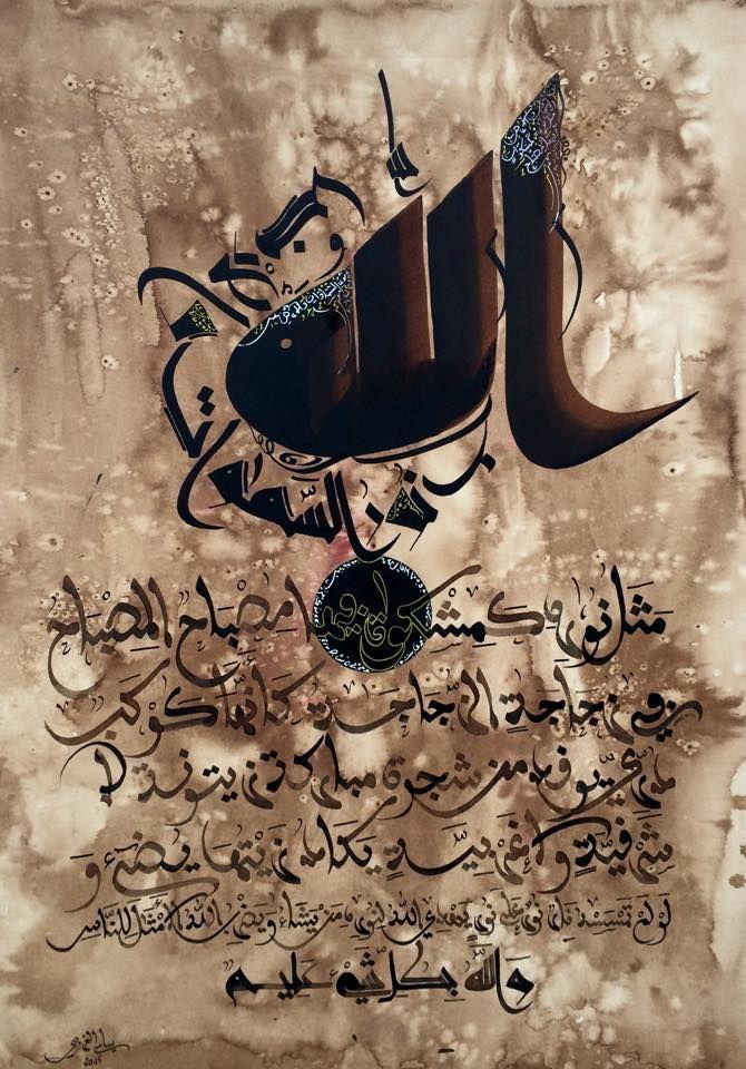 By Sami Gharbi - Tunisia Ink on paper 54x77cm www.calligraphy-samigharbi.com…