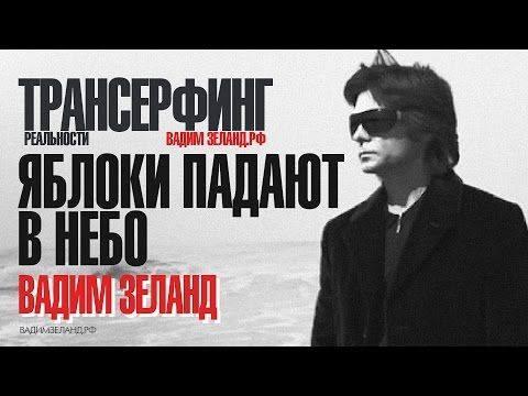 ► Вадим Зеланд – Яблоки падают в небо /Трансерфинг Реальности (Аудиокнига) - YouTube