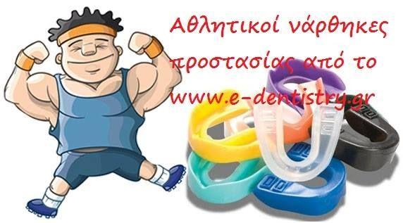 Ένας σωστά τοποθετημένος νάρθηκας μειώνει τις πιθανότητες διάσεισης από ένα χτύπημα στο σαγόνι. Οι αθλητικοί νάρθηκες πρέπει να φοριούνται συνεχώς κατά τη διάρκεια του αθλήματος, καθώς και στις προπονήσεις.  Η American Dental Association συνιστά τα mouthguards για τα παρακάτω αθλήματα: μπάσκετ, πυγμαχία, χόκεϊ, ποδόσφαιρο, γυμναστική, χάντμπολ, χόκεϊ επί πάγου, λακρός, πολεμικές τέχνες, μπάντμιντο... Δείτε περισσότερα
