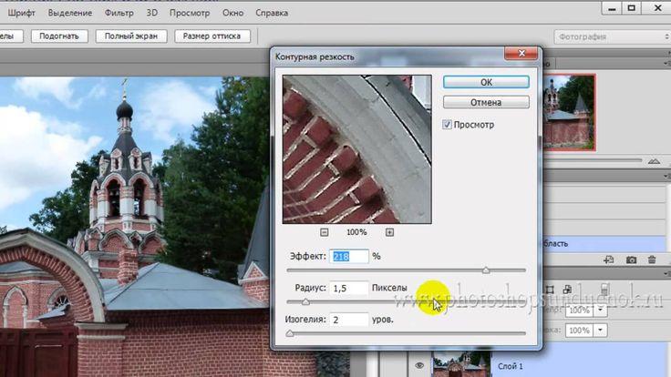 Как применить альфа каналы в фотошопе для поднятия резкости фото