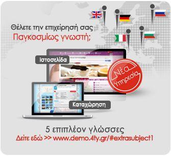 Προσθήκη 5 επιπλέον γλωσσών στην καταχώρηση, την ιστοσελίδα και το κατάστημα της εκάστοτε επιχείρησης.