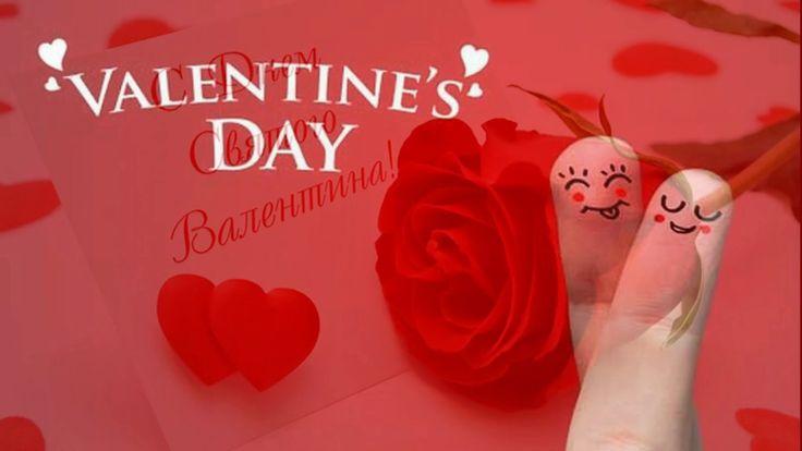ДЕНЬ СВЯТОГО ВАЛЕНТИНА 14 ФЕВРАЛЯ!  День всех влюблённых! Поздравления!