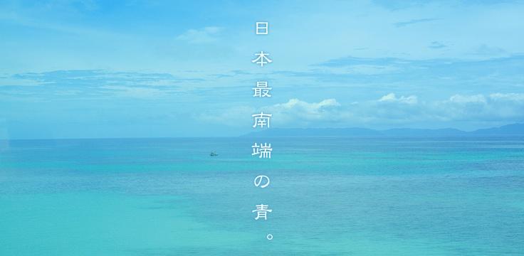 日本最南端の青。