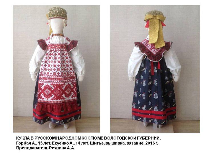 Кукла в русском народном костюм Вологодской губернии.
