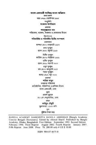Bangla Academy Dictionary Pdf