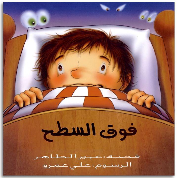 Arabic Children Book - Book for Children In Arabic Language