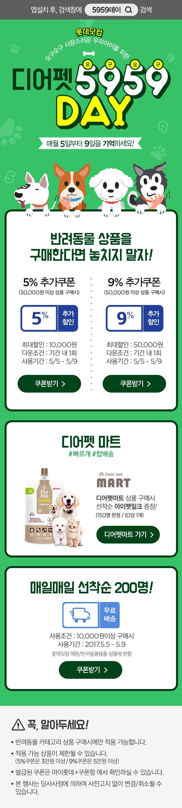 디어펫5959DAY (MO)_생활팀_170505_Designed by 박세미