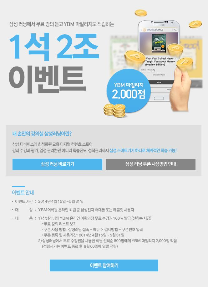 [어학원] 삼성러닝허브 이벤트(이효진)