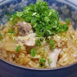 鶏肉と長ネギの旨みとキムチの旨みが絶品韓国風炊き込みご飯です♪