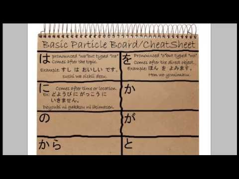 How to use Japanese particles - you will want to bookmark this cheat sheet Japanese Lesson - YouTube