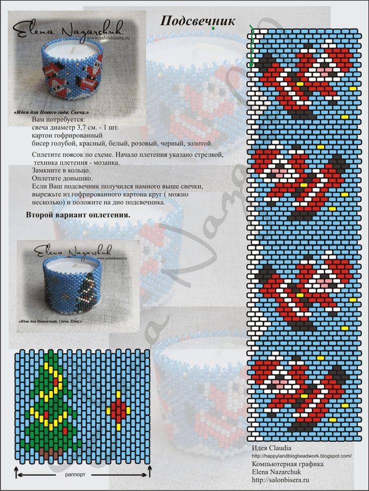 Подсвечник | Салон Эксклюзивного Бисера beading patterns free