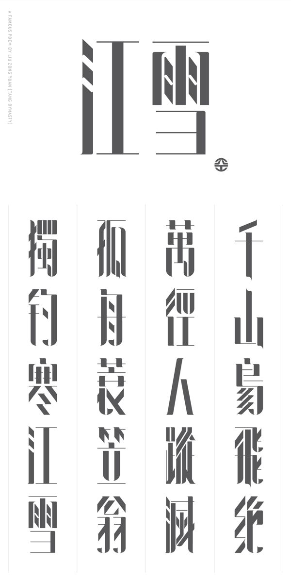 Kong 空 (Chinese Typography) by Kevin He, via Behance