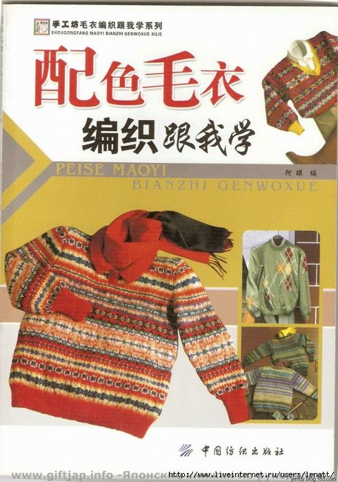 ♠ FREE PATTERN ♠  BOOKLET WITH MANY KNIT PATTERNS